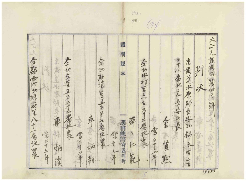 김현묵 등 27인 판결문 [경성지방법원, 1920.8.9]