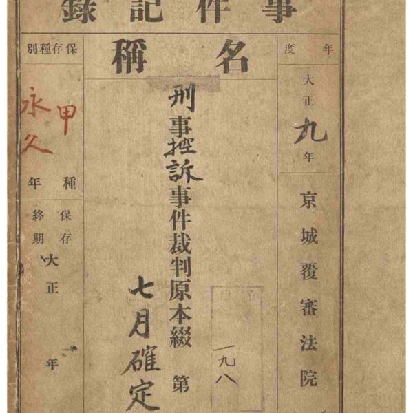홍면 등 22인 판결문 [경성복심법원, 1920.5.31]